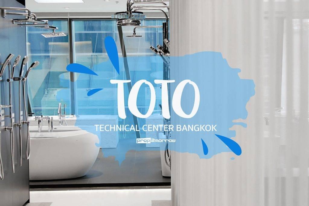 พาชม TOTO Technical Center ได้มากกว่าการเลือกสุขภัณฑ์ | Prop2Morrow บ้าน คอนโด ข่าวอสังหาฯ