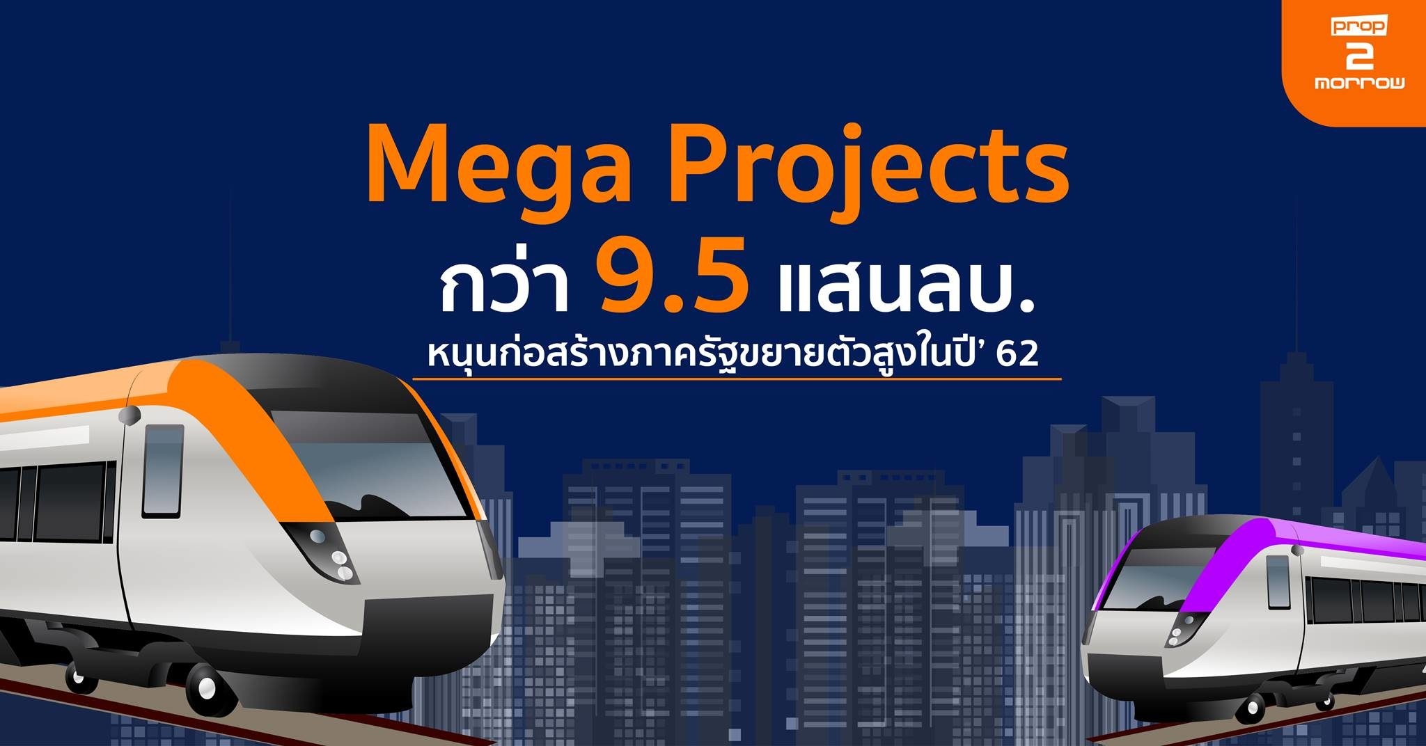 ปี 62ก่อสร้างภาครัฐมีศักยภาพขยายตัวสูงกว่าปี 61จากแรงหนุนของMega Projects | Prop2Morrow บ้าน คอนโด ข่าวอสังหาฯ