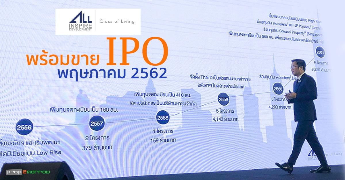 ออลล์ อินสไปร์ลุยโครงการใหม่ขายหุ้น IPO พคนี้ | Prop2Morrow บ้าน คอนโด ข่าวอสังหาฯ